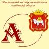 Государственный архив Челябинской области