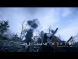 Battlefield 1: Революция - Официальный трейлер