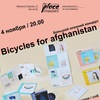 4 Ноября / Bicycles For Afghanistan / The Place