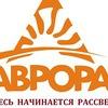 """Загородный отель """"АВРОРА"""""""