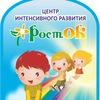 Росток, частный детский сад Новокузнецк