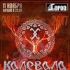 11.11.2017 - КАЛЕВАЛА: Новый альбом - Москва