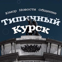 vk_kursk