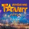 ★ Україна має талант-9 ★