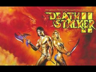 Ловчий смерти 2: Битва титанов / Deathstalker II ( 1987)