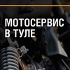 "Мотомастерская в Туле ""КОРЧ"" 8 (961) 26-26-112"