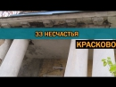 В Люберецком районе жители попадают под обстрел из камней в своем доме