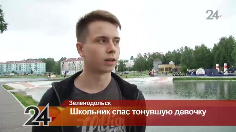 В Зеленодольске школьник достал тонувшую девочку со дна озера