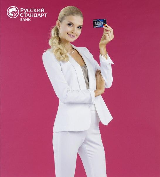Банк Русский Стандарт в партнерстве с конкурсом «Мисс Россия» дают ста