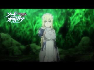 [Preview]DanMachi: Sword Oratoria - 8 episode