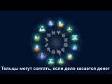 Сборник гороскопов. - Как распознать ложь по Знаку Зодиака.