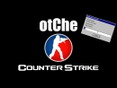 OtChe - Counter-Strike - FASTDl живи - 18