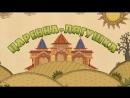 Машины сказки - Царевна-лягушка (Серия 8)
