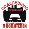 Подслушано у Водителей Первоуральск