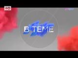 #ВТЕМЕ: Беременная Рита Дакота попала в аварию