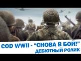 Дебютный ролик Call of Duty WWII -