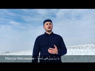 Новый нашид 2017 Мансур Магомедов (гр наследие))