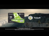 S7-Tinkoff card