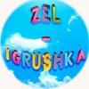 Магазин игрушек в Зеленограде zel-igrushka.ru