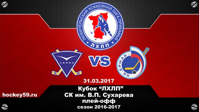31.03.2017 Верра Моторс - Ермак (плей-офф)