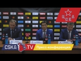 ЦСКА – «Динамо» Москва. Пресс-конференция