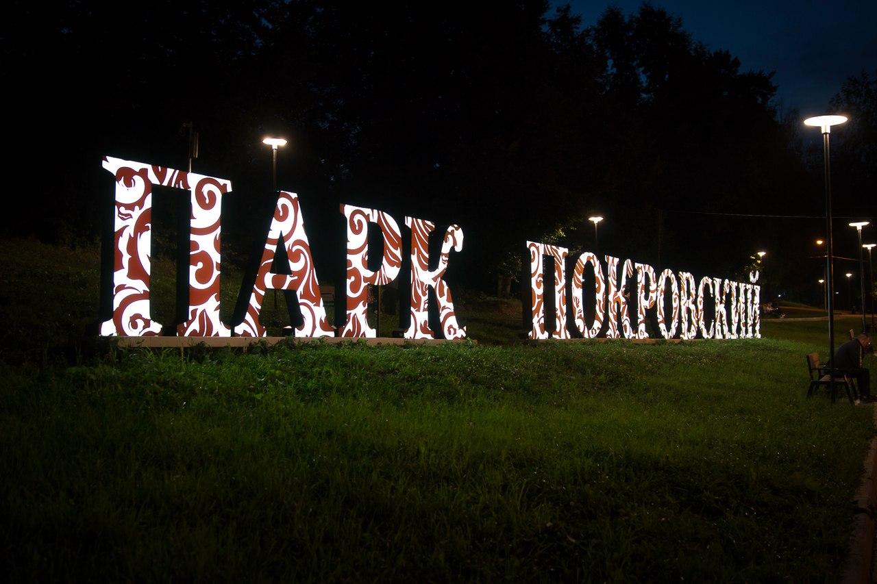 Парк Покровский. Хотьково