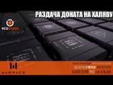 Нагиб РМ на Альфа (читаем чат и розыгрыши www.twitch.tvwcsstudio)