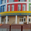 Калмыцкая Этнокультурная Гимназия