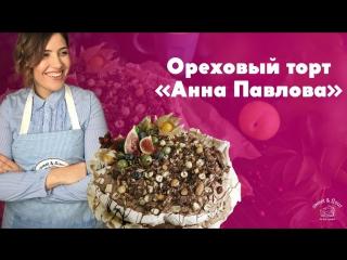 """Ореховый торт """"Анна Павлова"""" [sweet & flour]"""