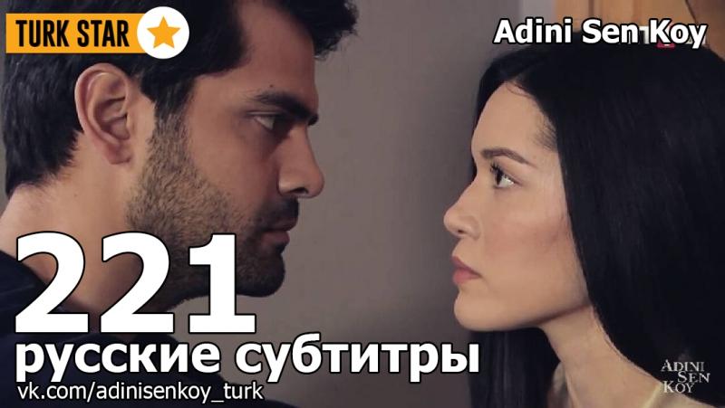 Adini Sen Koy / Ты назови 221 Серия (русские субтитры)