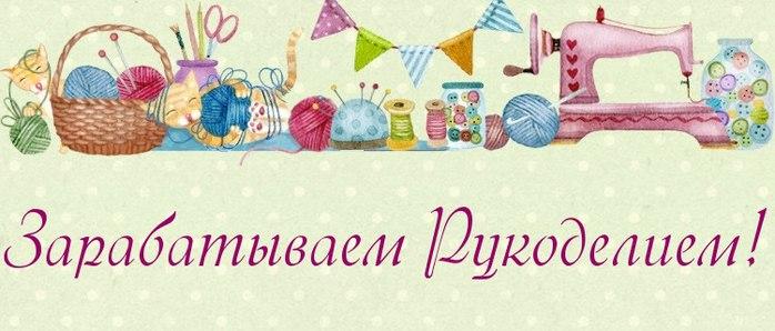 хендмейд как бизнес в украине