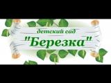 Гармония Движений Грушевка