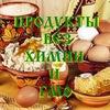 Крестьянские продукты без химии и ГМО