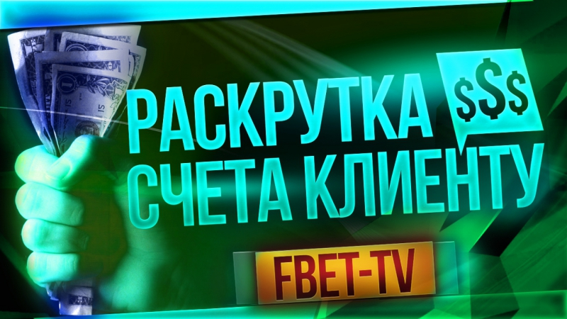 Клиентка вывела 50000 рублей чистой прибыли за 5 часов смотреть онлайн без регистрации