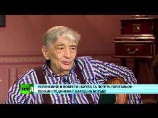Эдуард Успенский׃ «А как же без кота Матроскина!»
