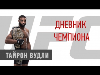 UFC 214  Champ Camp Tyron Woodley Episode 1