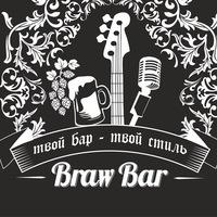 Логотип BRAW BAR