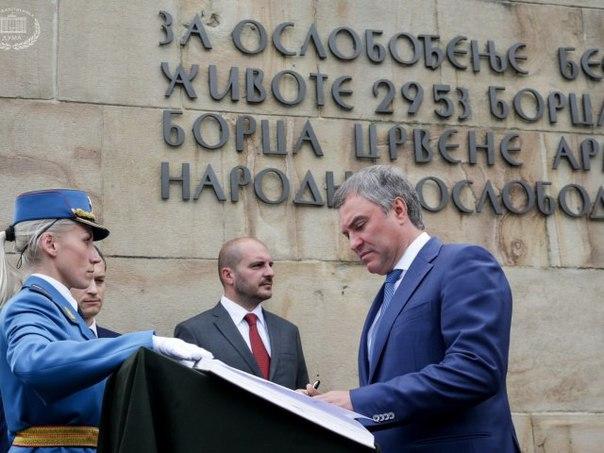 """Володин в Сербии: """"Нечестно переписывать историю"""""""