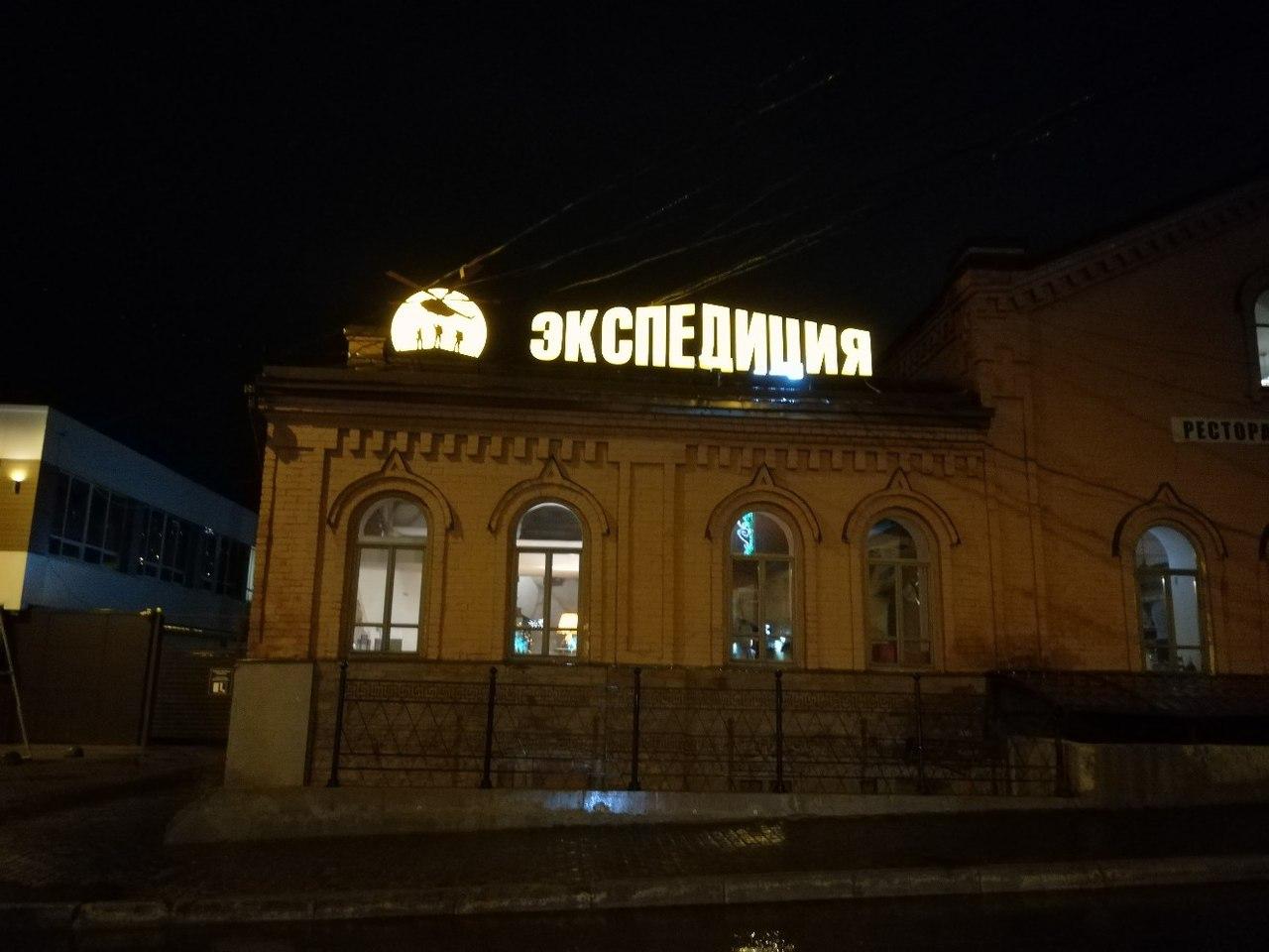 """Ресторан """"Экспедиция"""" Пермь"""