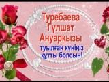 Туребаева Гулшат Ануарқызын туылған күнімен құттықтаймыз!