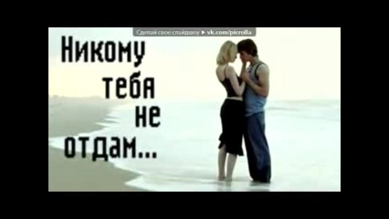 Vidmo_org_Lyubimyjj_mojjya_ne_mogu_bez_tebya_Inogda_pesnya_na_stene_-_vsego