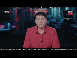 Надежда Савченко о политических событиях в Украине простыми словами!