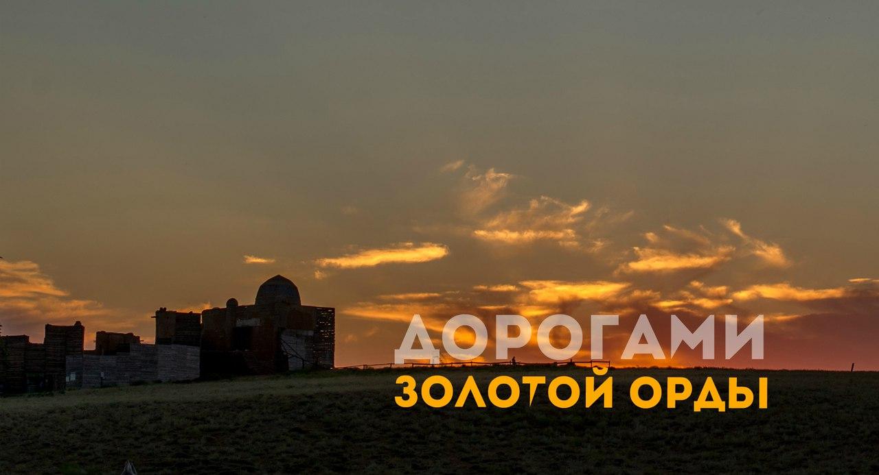 Афиша Саратов Дорогами Золотой Орды: тур 7-8 июля 2018