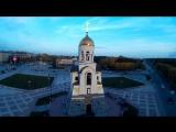 часовня Александра Невского Каменск-Уральский - Ты еси Бог творяй чудеса