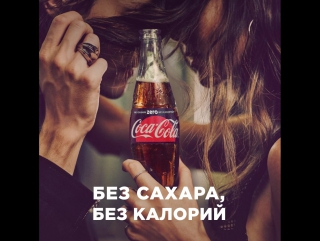 Любимый вкус Coca-Cola без сахара, без калорий