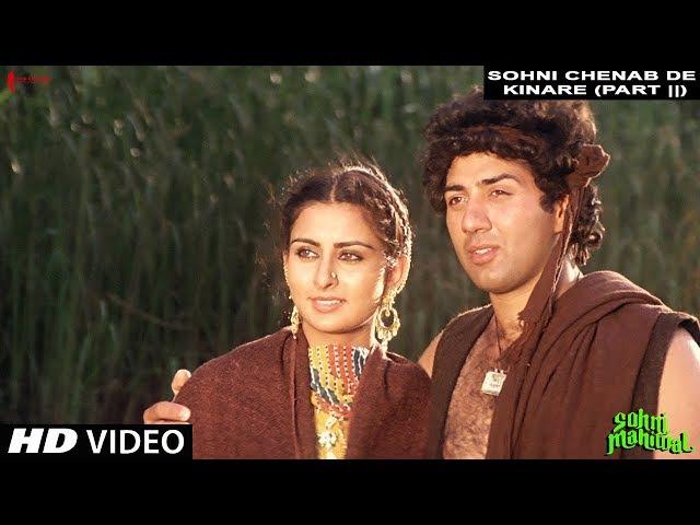 Sohni Chenab De Kinare (Part ||) | Sohni Mahiwal | Anwar, Anupama | Sunny Deol, Poonam Dhillon