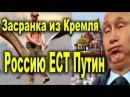 Засранка из Кремля.Россию ест Путин .