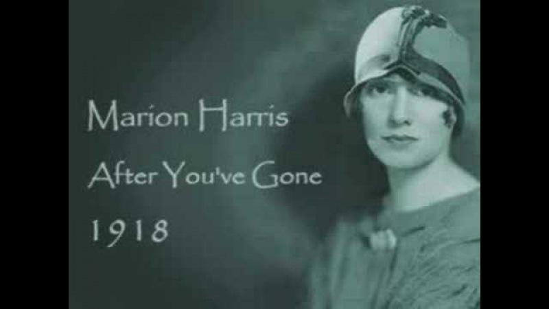 Marion Harris - After You've Gone (1918)