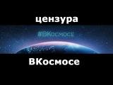 Цензура на плоскую землю ВКонтакте