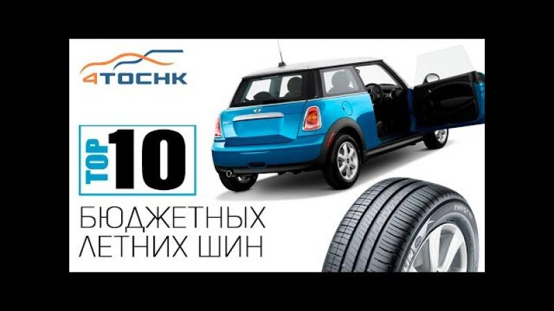 ТОП-10 бюджетных летних шин 2017 на 4 точки. Шины и диски 4точки - Wheels Tyres